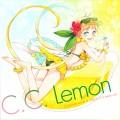 ファーストキスはレモンの味/零花◆新作委託中