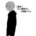 コミュ障男子と中国娘12.5