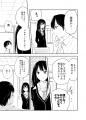 凛ちゃんと結婚漫画/イチヒ