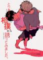 御沢新刊◆5/4SCC23