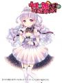 【花糖姫】コンフェ・シンスキー