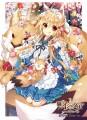 【刻のイシュタリア】桃花爛漫の獣姫グーナ