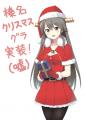榛名クリスマスグラ実装(嘘)